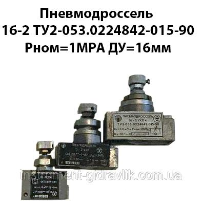 Пневмодроссель 16-2 ТУ2-053.0224842-015-90 Рном=1МРа Ду=16мм