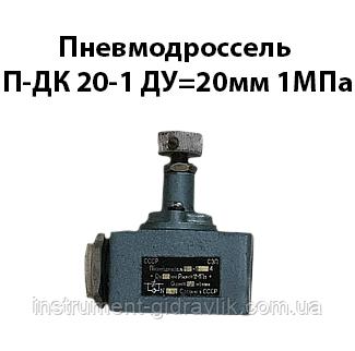 Пневмодроссель П-ДК 20-1 Ду 20мм 1Мпа