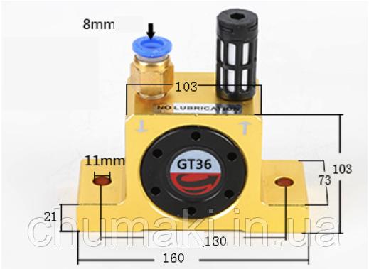 Пневмовибратор турбинный GT-36