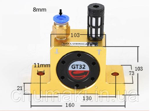 Пневмовибратор турбінний GT-30