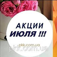 АКЦИИ ИЮЛЬ 2021!!!