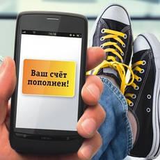 Пополнение счета мобильных операторов
