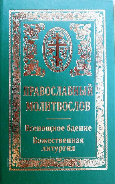 Православный молитвослов. Всенощное бдение. Божественная литургия