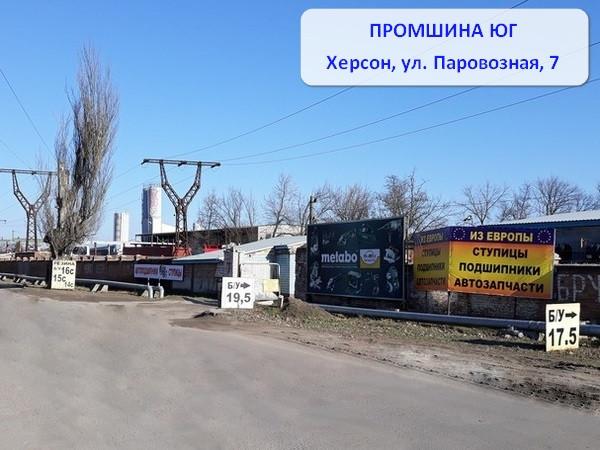 Шины б.у. 225.75.r17.5 Fulda Regiocontrol Фулда. Резина бу для грузовиков и автобусов