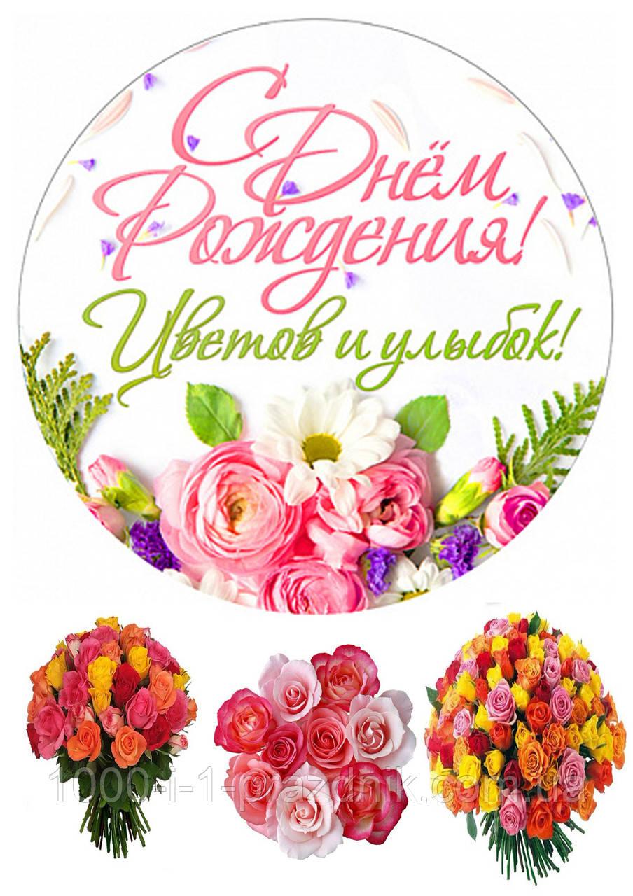 """Вафельна картинка """"З Днем Народження квіти"""" А4 Щільна вафля Modekor ультра"""