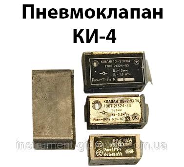 Пневмоклапан КІ-4