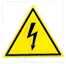 """Знак электробезопасности """"небезпека ураження струмом"""" (10*10 см, плівка с/к)"""