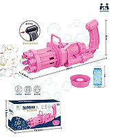 Детский автоматический пистолет пулемёт для мыльных пузырей Bubble Gun Blaster генератор мыльных пузырей