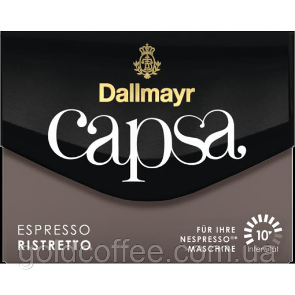 Кава в капсулах Dallmayr Capsa Espresso Ristretto, 10 капсул Nespresso