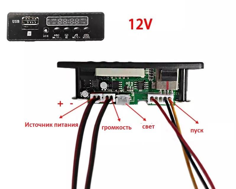 Плеер для детского электромобиля M 4140-Bluetooth 12V