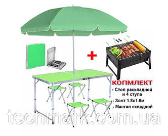 Комплект туристический для пикника Раскладной стол + 4  стула с зонтом 1.8 м + Мангал Зеленый ТМ