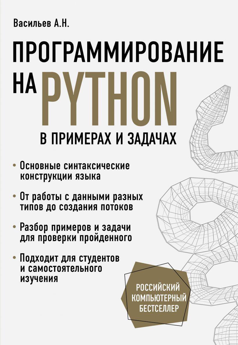 Программирование на Python в примерах и задачах. Алексей Васильев