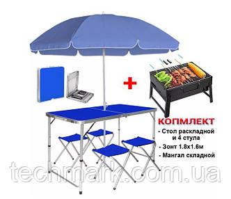 Комплект туристический для пикника Раскладной стол + 4  стула с зонтом 1.8 м + Мангал Синий ТМ
