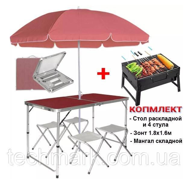 Комплект туристичний для пікніка Розкладний стіл + 4 стільця з парасолькою 1.8 м + Мангал Коричневий ТМ