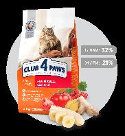 Сухой корм для котов CLUB 4 PAWS (Клуб 4 Лапы) с эффектом выведения шерсти 5 кг