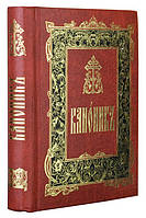 Каноник на церковно-славянском языке
