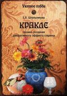 Шпульникова Екатерина Кракле. Техника создания декоративного эффекта старины