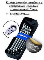 Ключи комбинированные с поворотной головкой и трещеткой
