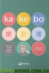 Kakebo.Японская система ведения семейного бюджета 2016 г + паспорт