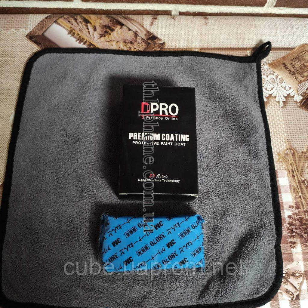 DPRO + фибра 30*30 + глина 3м Nano Тип Т Type T 9H Ceramic Детейлинг жидкое стекло , нано-керамика, гидрофоб