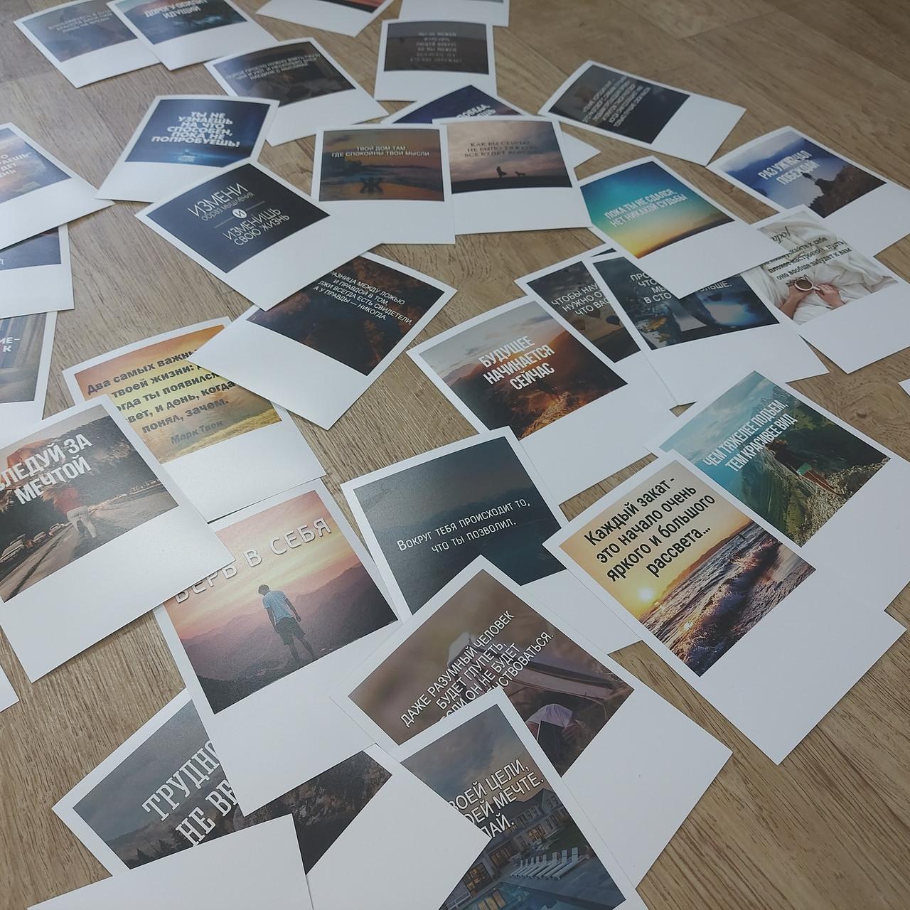 Большой набор открыток 60шт  Лучшие мотивационные открытки