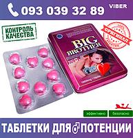 Сильні таблетки для потенції Big Brother Великий Брат ОРИГІНАЛ 10 таблеток для твердої потенції БАД