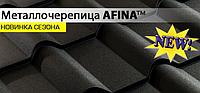 Металлочерепица AFINA 0,45 мм