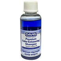 Davis Premium Color Enhancing Shampoo ДЕВІС ПОСИЛЕННЯ КОЛЬОРУ шампунь для собак, котів, концентрат