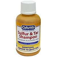 Davis Sulfur & Tar Shampoo ДЕВІС сульфурил ТАР шампунь з сіркою і дьогтем для собак