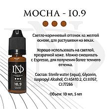 Пигмент для глаз Mocha -10.9