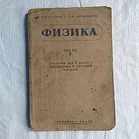 Физика 1947 г. УЧПЕДГИЗ учебник для 7-го класса