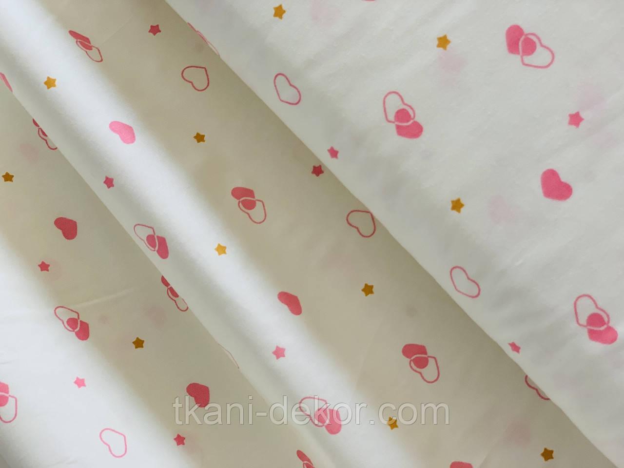 Сатин (бавовняна тканина) парні рожеві сердечка і зірки