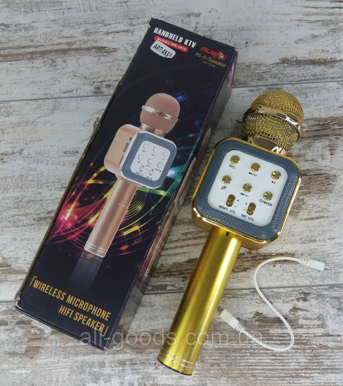 Беспроводной микрофон для караоке WS-1818 с функцией изменения голоса. Bluetooth микрофон