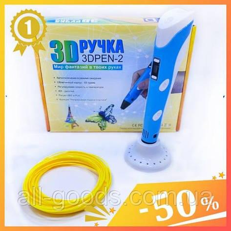УЦЕНКА 3D ручка с LCD-дисплеем для детей + 10 МЕТРОВ ПЛАСТИКА 3D-ручка для детского творчества и рисования, фото 2