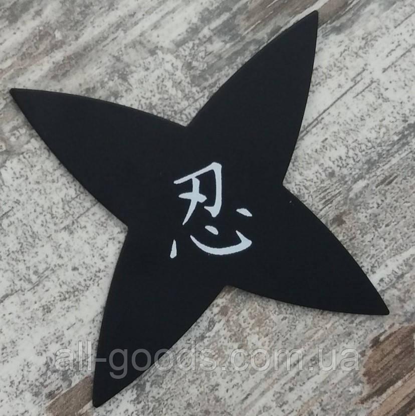 Зірочка сюрікени FR-57. Метальна зірка-сюрікени. Зброя ніндзя.
