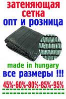 Сетка Затеняющая 85 % размер 2 * 100 м производство Венгрия