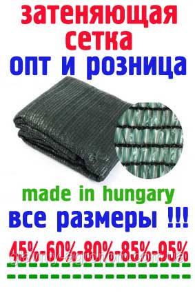 Сітка Затінюють 45% розмір 6 * 100м виробництво Угорщина