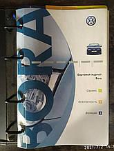 VOLKSWAGEN BORA Моделі 2001-2005 рр. Інструкція з експлуатації ОРИГІНАЛ