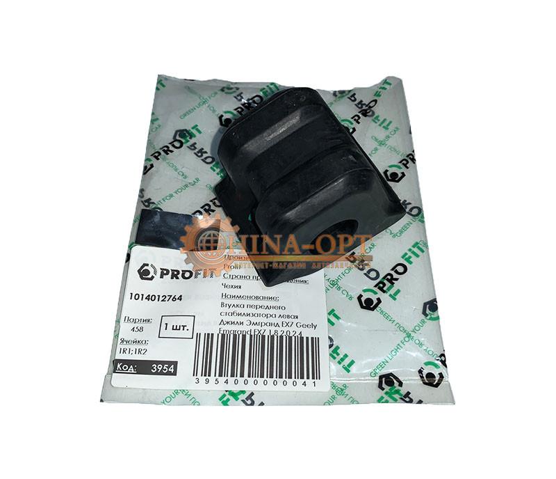 Втулка переднего стабилизатора левая Джили Эмгранд ЕХ7 Geely Emgrand EX7 1.8 2.0 2.4 МКПП АКПП