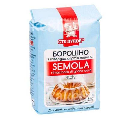 Мука из твердых сортов пшеницы Semola, Сто пудов, 1 кг
