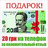 Пополнение телефона на 20 грн. за положительный отзыв