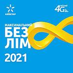 """Більше ніяких обмежень! Тариф """"Максимальний безлим 2021"""" від Київстар!"""