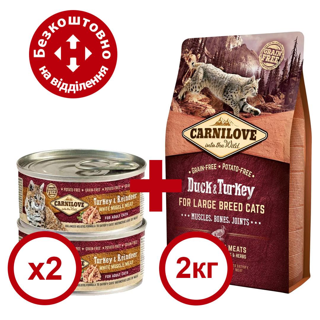 Carnilove Cat Duck and Turkey 2кг+2 консервы - корм для крупных кошек (утка и индейка)