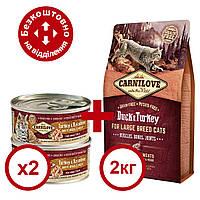 Carnilove Cat Duck and Turkey 2кг+2 консервы - корм для крупных кошек (утка и индейка), фото 1