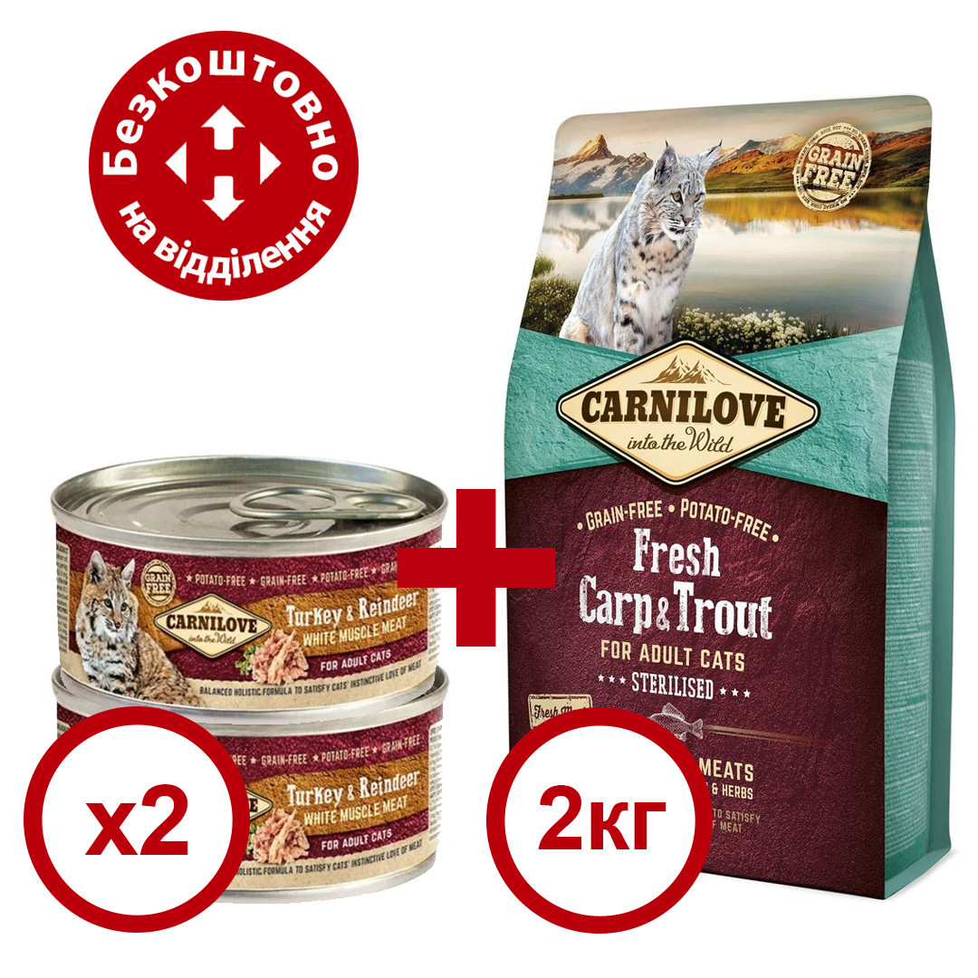 Carnilove Carp&Trout Sterilised 2кг +2 консервы корм для стерилизованных кошек (рыба)