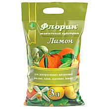 Субстрат Флорин Лимон 3 л