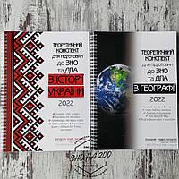 Комплект теоретичних конспектів: історія + географія ЗНО 2022, ЗНО історія, ЗНО географія