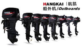 Лодочные моторы Hangkai (Хангкай)