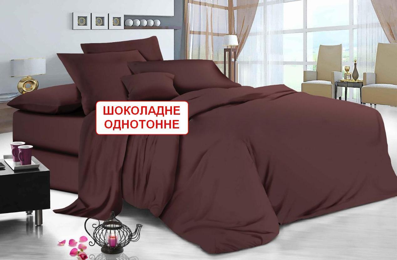 Двоспальний комплект постільної білизни - Шоколадне однотонне