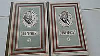 Вибрані твори в двох томах Н.Гоголь